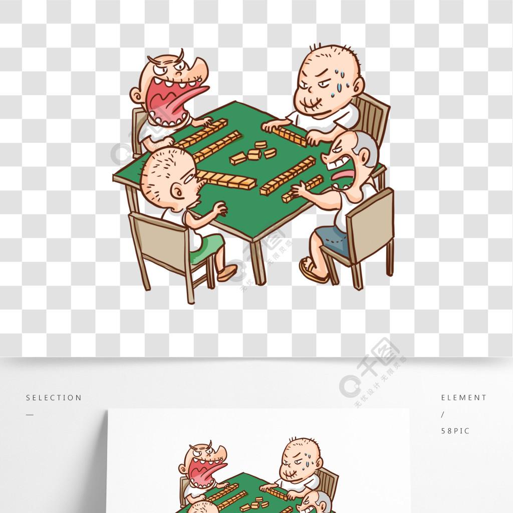 重阳节老人打麻将手绘原创元素