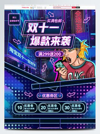 藍紫炫酷霓虹朋克風淘寶雙11首頁促銷模板