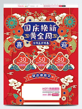 紅色喜慶剪紙風國慶換新黃金周首頁模板