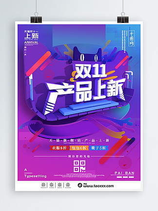 C4D漸變雙十一產品上新促銷海報