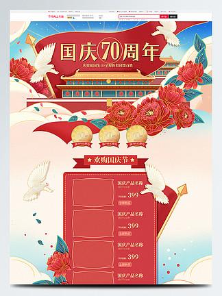 国庆70周年纪念日手绘插画电商模板