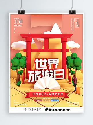 C4D小清新世界旅游日海報