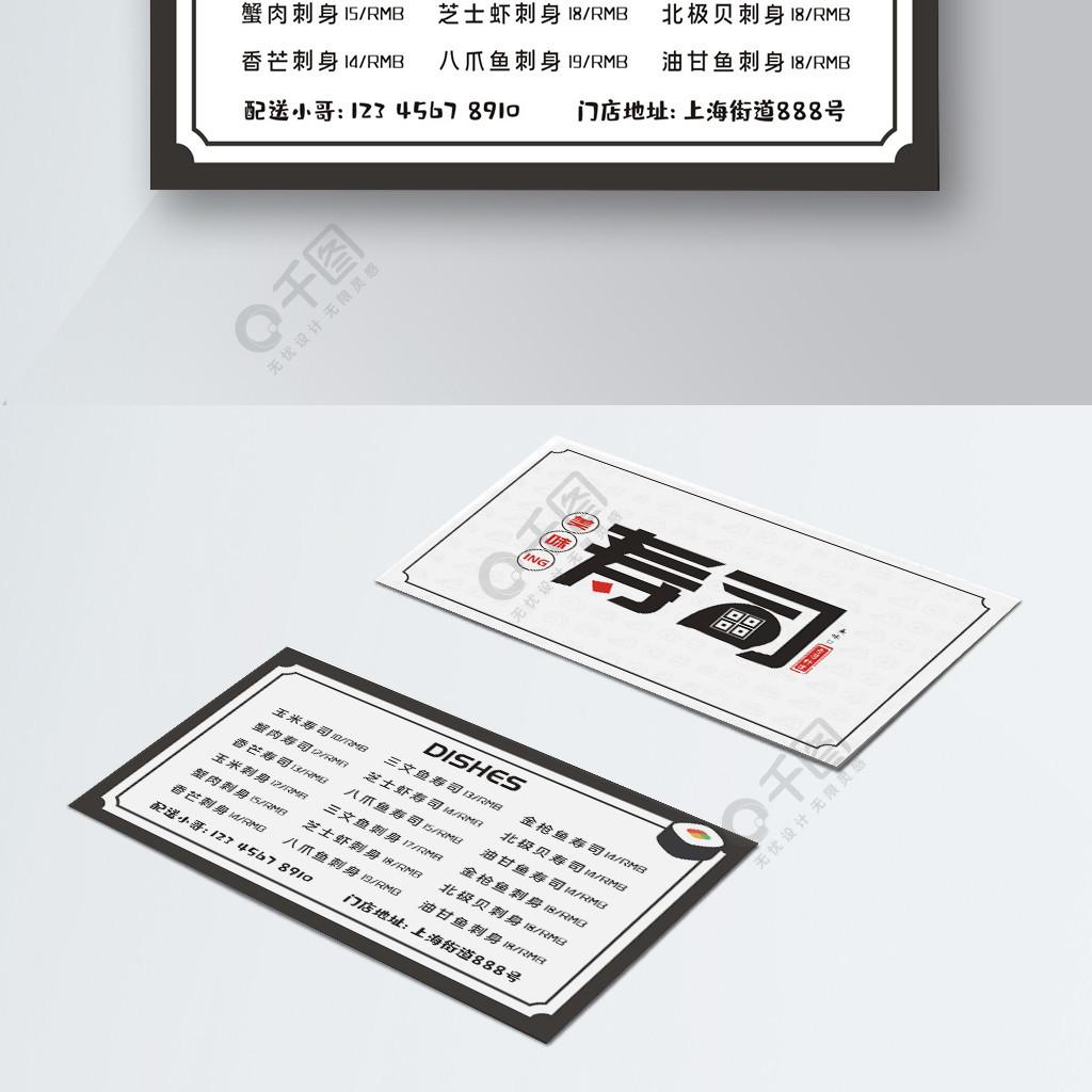 壽司店外賣簡單大方名片