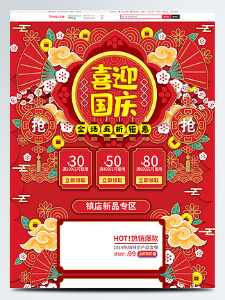 红色喜庆剪纸风喜迎国庆活动首页模板