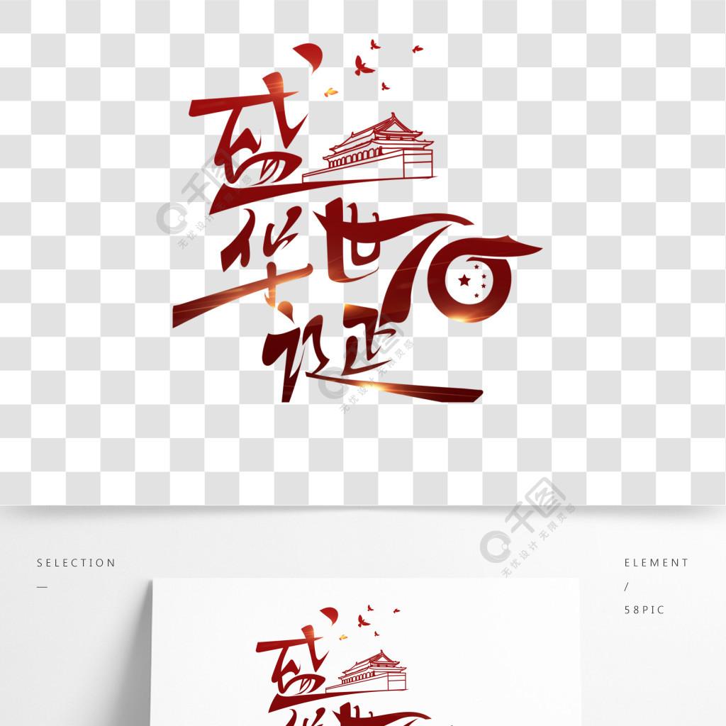 国庆节手写书法字体中国风喜庆盛世华诞
