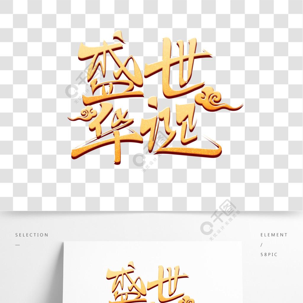 国庆节喜庆盛世华诞新中国成立70周年