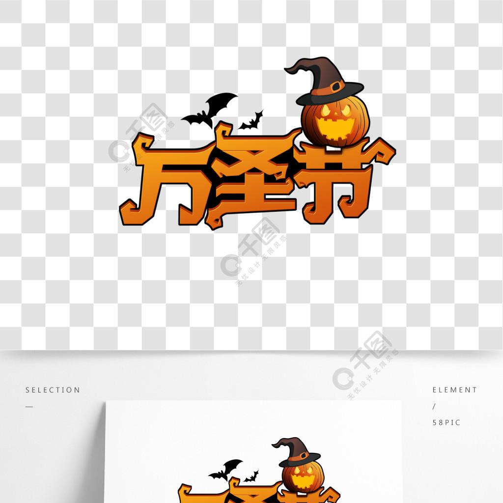 橙色搞怪创意惊悚南瓜万圣节字体