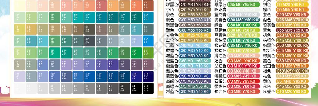 cmyk印刷颜色对照表