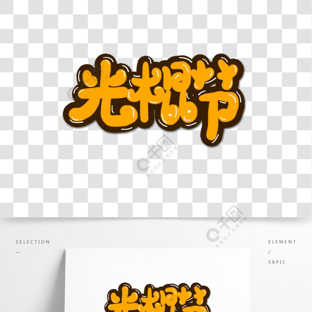光棍节双11节日艺术字