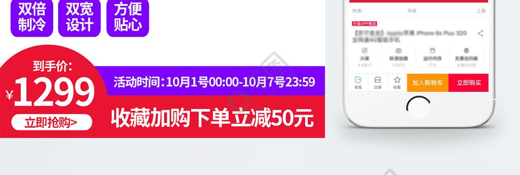 电商主图直通车简约风国庆焕新黄金周数码