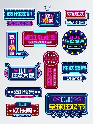 霓虹風格淘寶雙11促銷標簽字體排版