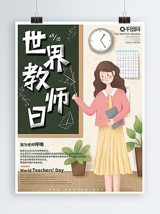 原創手繪卡通世界教師節宣傳海報