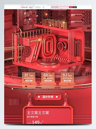淘宝天猫国庆焕新黄金周C4D喜庆红色首页