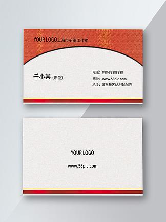 紅白簡潔商務名片