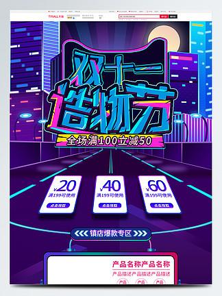 藍紫色雙11賽博朋克風首頁模板