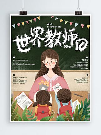 原創手繪世界教師日節日宣傳海報
