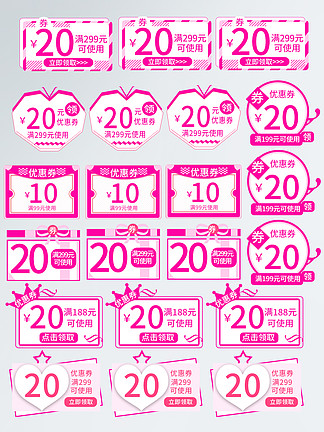 粉色簡約電商淘寶促銷優惠券