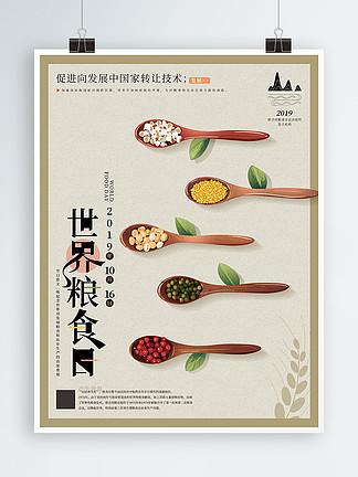 原創手繪文藝世界糧食日海報