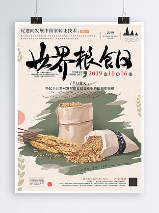 原創手繪文藝世界糧食海報