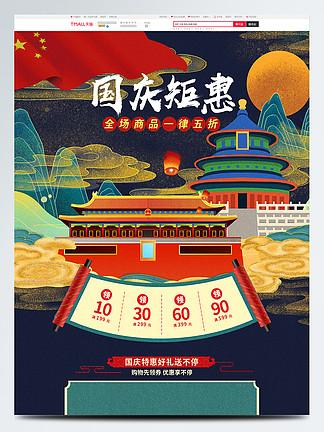 国庆节钜惠烫金中国风复古风创意促销首页