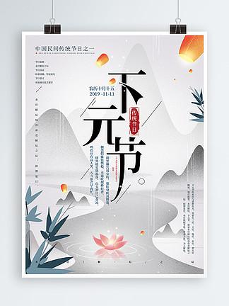 原創手繪中國風下元節海報