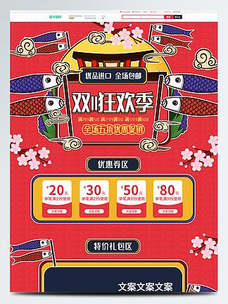 紅色手繪風鯉魚旗雙11狂歡季促銷首頁模板