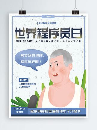 原創插畫簡約清新世界程序員日節日宣傳海報