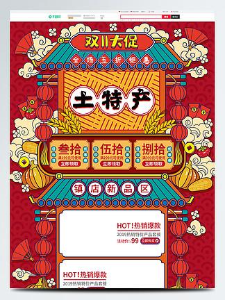 紅色中國風雙11大促土特產促銷首頁