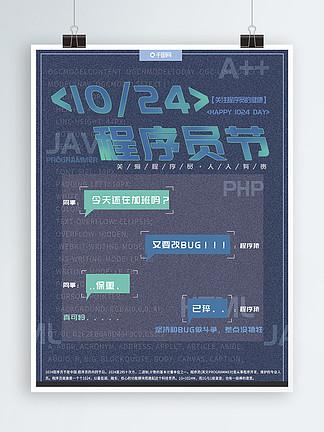 原創手繪1024世界程序員日宣傳海報