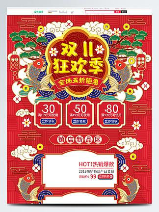 紅色中國風紋理剪紙風雙11狂歡季首頁