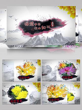 江山如畫水墨風重陽節菊花宣傳暈染AE模板