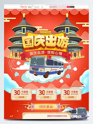 原创国庆节出游红色喜庆促销卡通创意首页