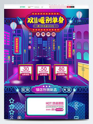 l藍色霓虹燈雙11暖別單身活動首頁模板