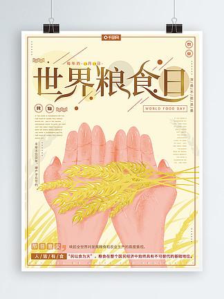 原創手繪小清新簡約世界糧食日公益海報