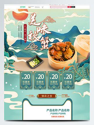 電商淘寶美味大閘蟹促銷中國風手繪首頁