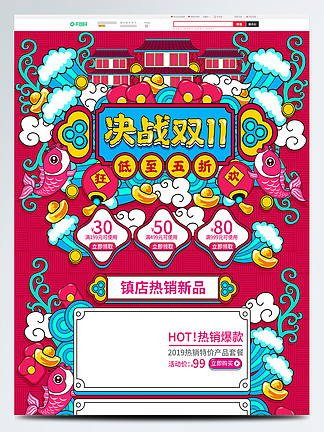 紅色電商網站手繪中國風決戰雙11首頁
