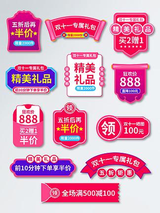 天貓淘寶雙11綜合主圖首頁促銷標簽