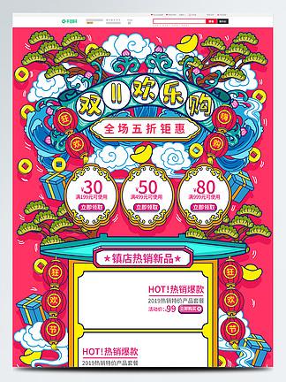 紅色國潮風雙11歡樂購活動首頁模板