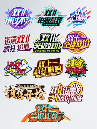 淘寶雙11促銷標簽字體排版