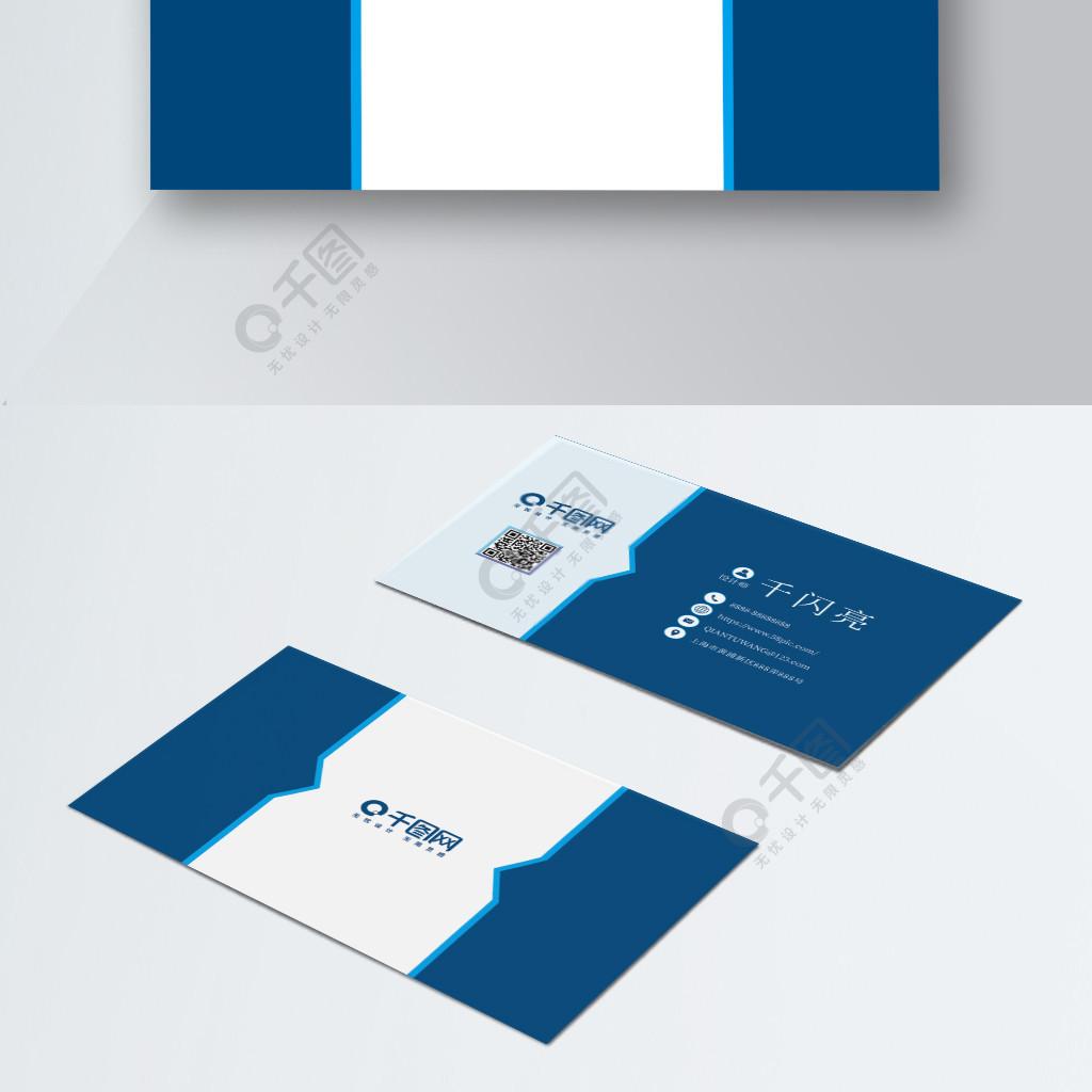 藍色名片設計模板