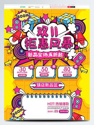 黃色手繪風雙11鉅惠風暴活動促銷首頁
