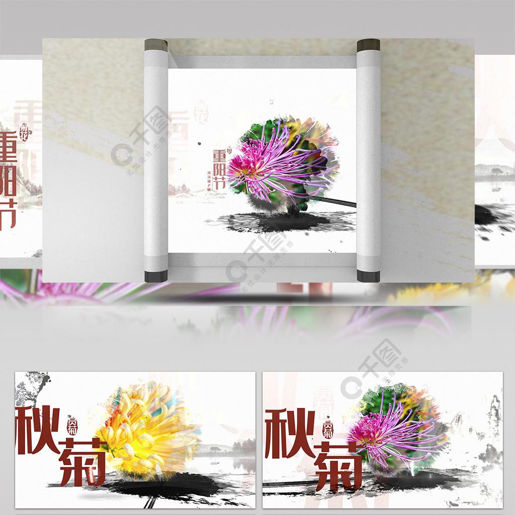 水墨卷軸中國風重陽節宣傳AE模板