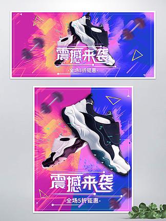 電商運動鞋五五開風格banner海報模板