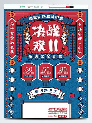 藍色復古手繪風決戰雙11首頁模板