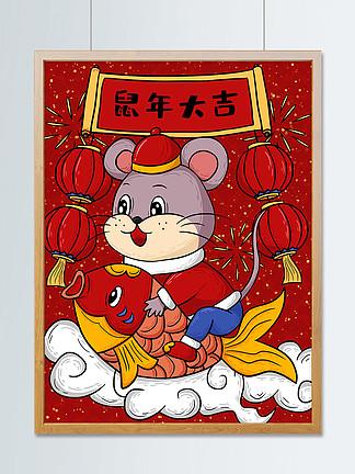 鼠年錦鯉卡通老鼠手繪插畫