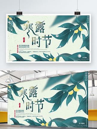 原創手繪風小清新簡約傳統節氣寒露時節展板