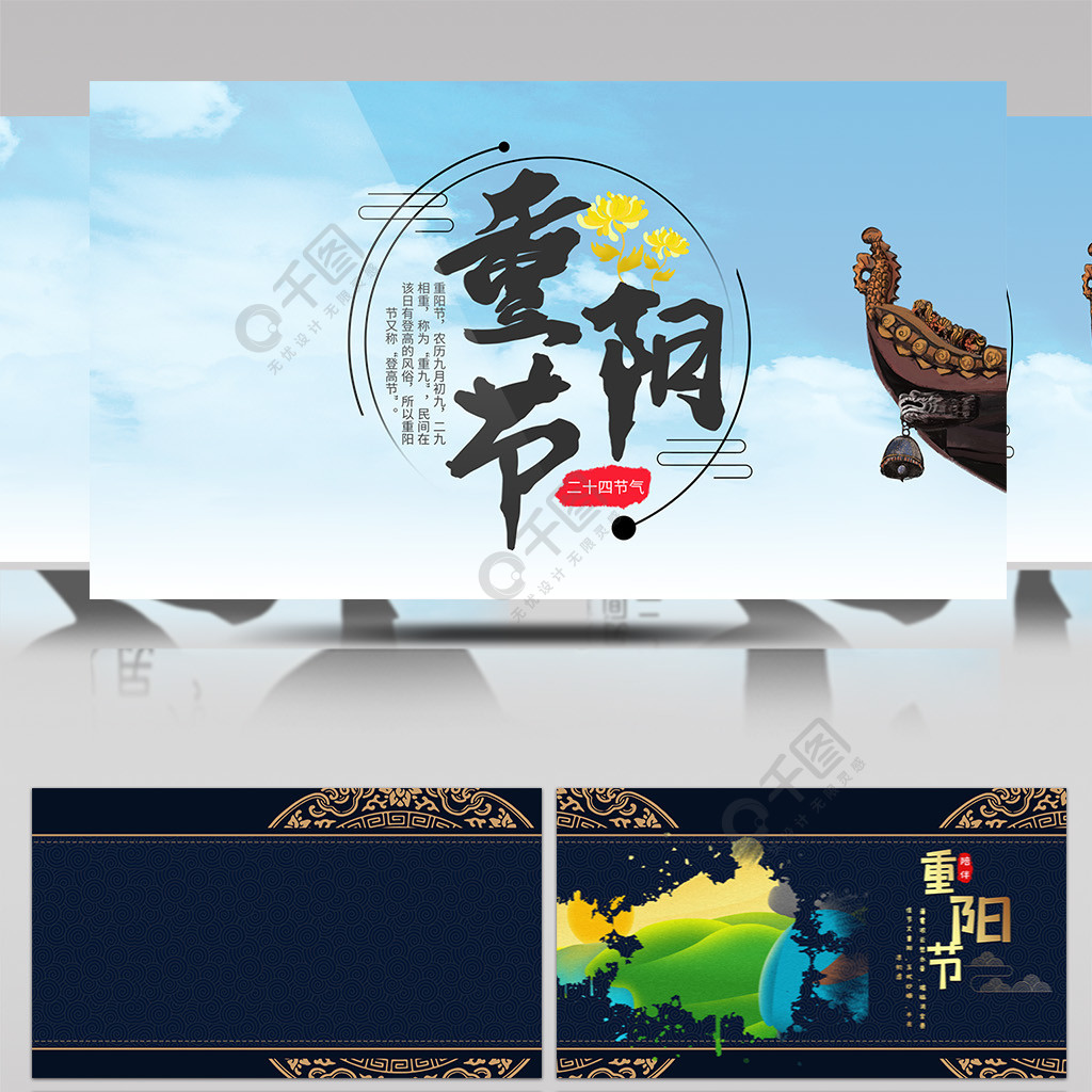 重陽節孝道節日宣傳AE視頻