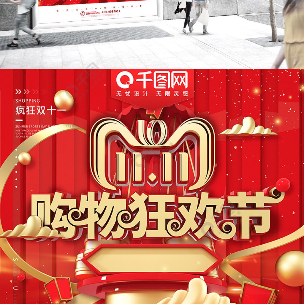 紅色大氣天貓雙十一購物促銷海報