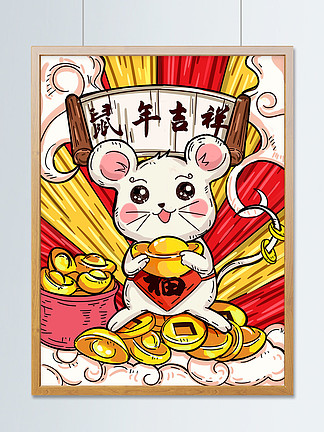 2020鼠年吉祥鼠來寶招財鼠漫畫線稿風