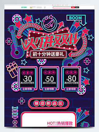 藍色霓虹燈風格火拼雙11促銷活動首頁